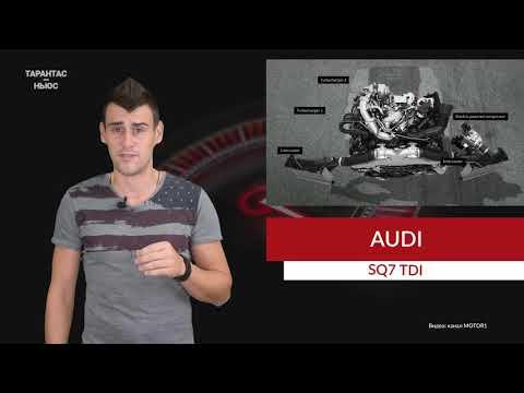 Audi презентовал обновленный кроссовер SQ7 TDI