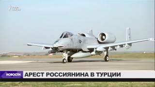 Россиянин задержан за планы сбить истребитель США