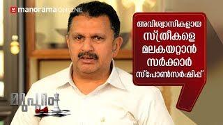 K. Muraleedharan | Exclusive Interview | Marupuram | Manorama Online