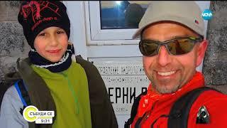 Миролюба Бенатова представя: Живот без упойка - Събуди се (09.02.2019)