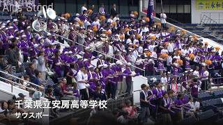 安房高校 サウスポー 高校野球応援 2019夏 千葉大会【高音質】