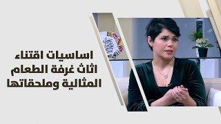 مايا أبو شرار - اساسيات اقتناء اثاث غرفة الطعام المثالية وملحقاتها