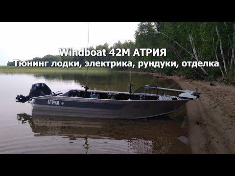 Windboat 42M АТРИЯ. Часть 1. Тюнинг лодки, электрика, рундуки, отделка