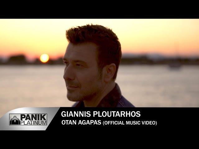 Γιάννης Πλούταρχος - Όταν Αγαπάς - Official Music Video