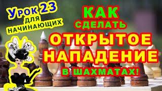 ОТКРЫТОЕ НАПАДЕНИЕ ♔ ШАХМАТЫ УРОКИ ОБУЧЕНИЕ для начинающих онлайн ♕ Шахматная Тактика Правила игры
