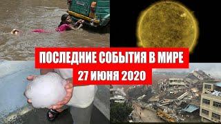 Катаклизмы за день 27 июня 2020 | Месть Земли ! Боль Планеты ! в мире ! Гнев Земли ! Информатор