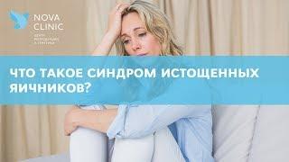 что такое синдром истощенных яичников?