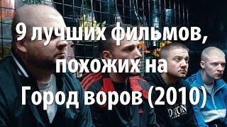 9 лучших фильмов, похожих на Город воров (2010)