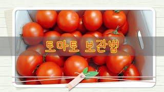 토마토 보관법, 재활용품을 이용한 보관법