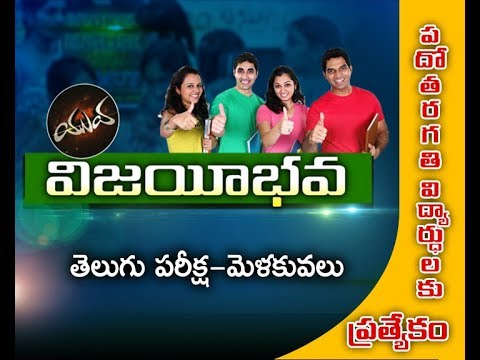 Tips for 10th Class Students | Telugu | Yuva Exam Special