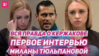 Милана Кержакова: 'Александр поднимал на меня руку и изменял!' | Шокирующее интервью жены футболиста