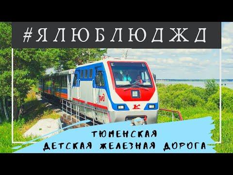 #ЯЛЮБЛЮДЖД. Тюменская детская железная дорога