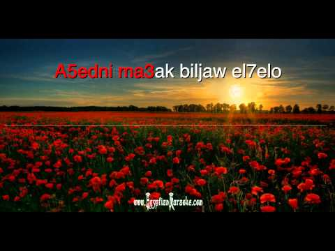 ▲ Fadl Shaker & Yara - A5edni Ma3ak ▲ Arabic Egyptian Lebanese Karaoke Song ▲
