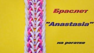 Браслет из резинок на рогатке  АНАСТАСИЯ  Anastasia Bracelet Tutorial