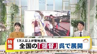 1万人以上が聖地巡礼 全国の「提督」広島・呉で展開