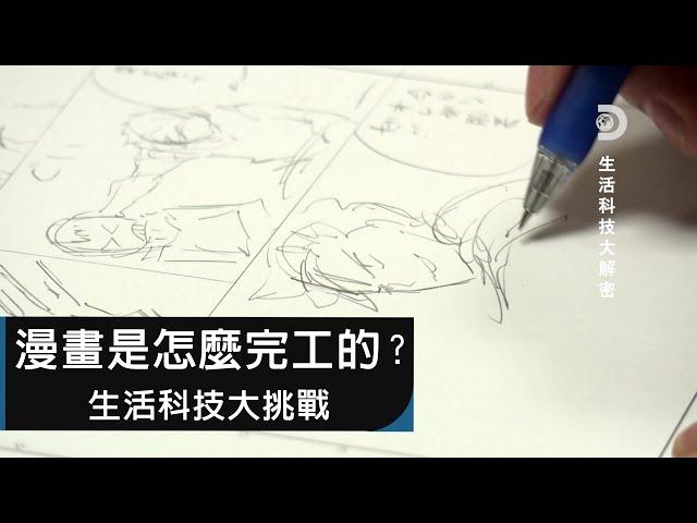 漫畫怎麼製作的?魔導少年作者真島浩帶你揭曉!  X 3M《生活科技大挑戰》