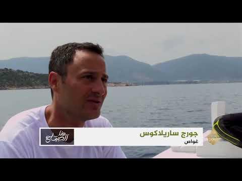هذا الصباح - فريق غوص باليونان مهمته حماية البيئة البحرية  - 12:22-2018 / 6 / 19
