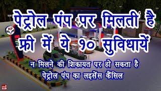 10 Free Facilities on Petrol Pump For Everyone in Hindi | By Ishan