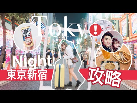 BabyShadow ◊ Hello Tokyo! 日本東京旅遊攻略♡NIGHT新宿6個必去的食玩買盡推介!【中字】