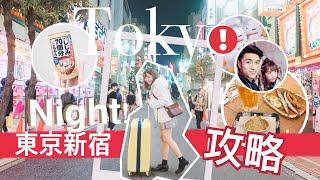 日本東京旅遊攻略♡NIGHT新宿6個必去的食玩買盡推介!♥ BabyShadow【中字】