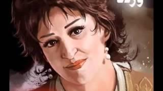 وردة الجزائرية   ايام mp3   YouTube