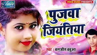#पुजवा जियतिया !! #Pujawa jiyatiya !! Pujawa mar gail ke baad pujawa jiyatiya superhit song 2018
