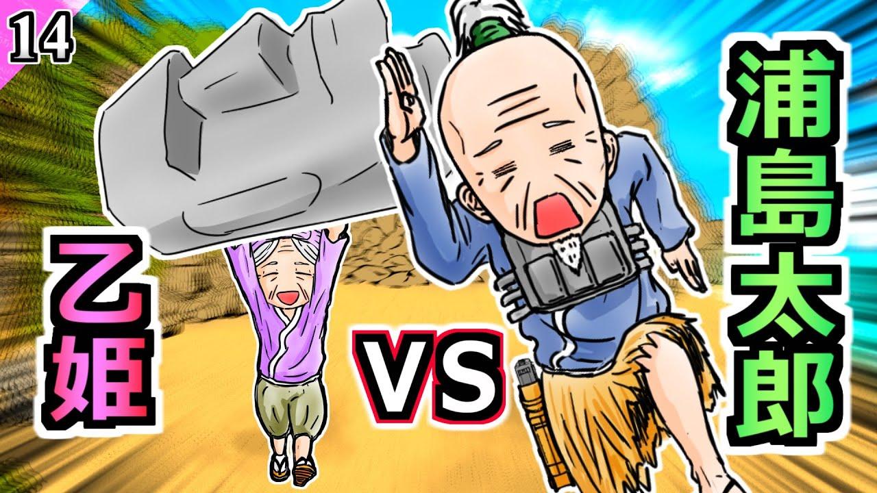 【アニメ】浦島太郎と乙姫の夫婦喧嘩がヤバ過ぎる【モア太郎】14話
