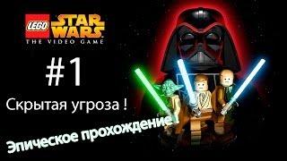 Lego звездные войны ! Скрытая угроза !