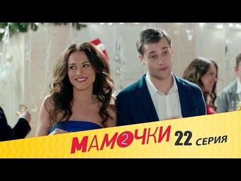 Мамочки - Сезон 2 Серия 2 (22 серия)- русская комедия HD