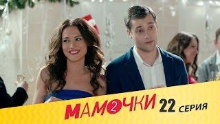 Мамочки - Сезон 2 Серия 2 - русская комедия HD