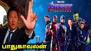 Avengers END GAME Wong May Help To Defeat Thanos in Tamil