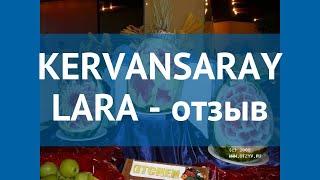 KERVANSARAY LARA 5* Турция Анталия отзывы – отель КЕРВАНСАРЕЙ ЛАРА 5* Анталия отзывы видео