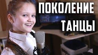 ПОКОЛЕНИЕ ТАНЦЫ  |  Ксения Левчик  |  cover Open Kids