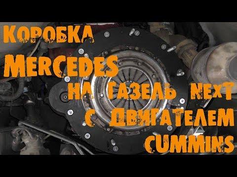 УазТех: Установка коробки Mercedes на ГАЗель NEXT с двигателем CUMMINS