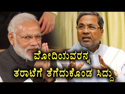 Siddaramaiah Criticizes Narendra Modi Governemnt  | Oneindia Kannada