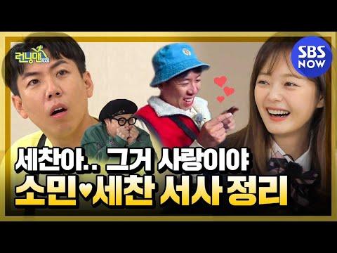[런닝맨] 스페셜 ' 양세찬♥전소민 사랑에 빠지는 과정 총정리 ' / 'RunningMan' Special | SBS NOW