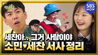 [Running Man] Special 'Yang Sechan ♥ Jeon Somin Falling in love'/ 'RunningMan' Special | SBS NOW