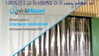 Полосы термоштор на карнизе QuickMount TM из PPE это ПВХ завесы для экономии газа(https://www.facebook.com/pages/Тепловая-ПВХ-завеса-ленточная-термоштора-аэробарьер-жалюзи-в-Украине/114239232095397 http://vk.com/teplovy..., 2014-01-18T19:19:54.000Z)