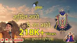manusya tu bada mahan full mp3 song - Free Music Download