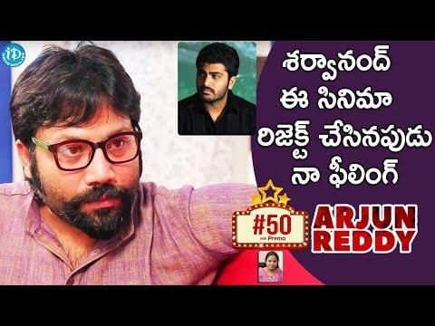 శర్వానంద్ ఈ సినిమా రిజెక్ట్ చేసినపుడు నా ఫీలింగ్ - Sandeep Reddy || #Arjunreddy || #50 With Prema