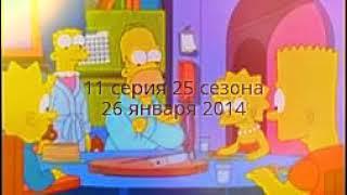 симпсоны выход серий 25 сезона