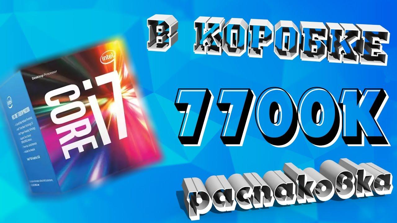 """Шоу """"В Коробке"""" - Intel i7 7700K - Обзор комплекта ( Проблемный звук ) - YouTube"""