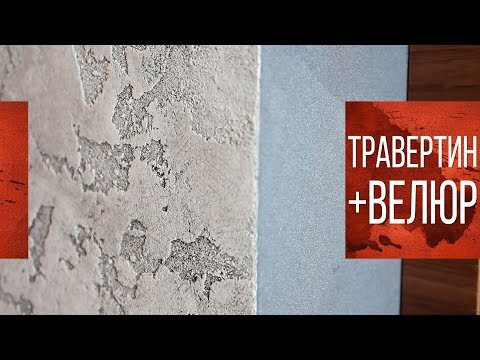 Травертин Декоративная Штукатурка | Обзор Ремонта Квартиры