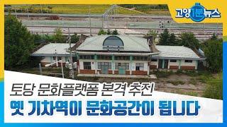 [고양1분뉴스]옛 기차역이 문화공간이 됩니다! 토당 문…