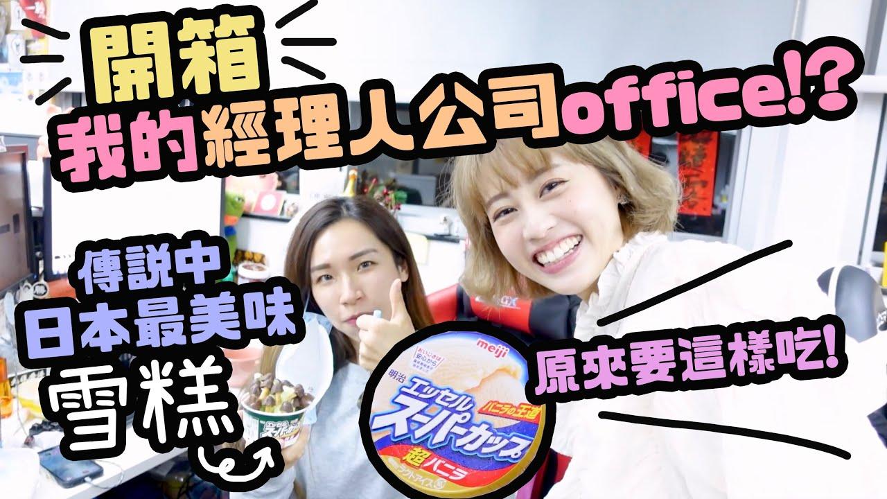 開箱我的經理人公司office!?!? ♡傳說中日本最美味雪糕的最佳食法!♡ AD ♡|Cynbunny|
