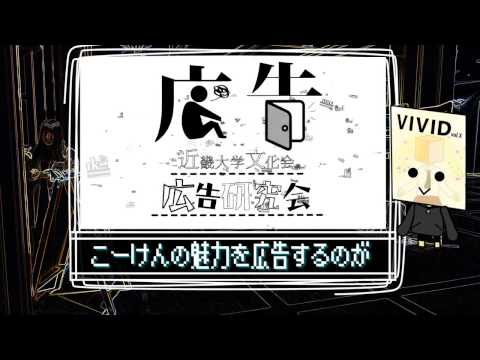 【近畿大学】広告研究会2017