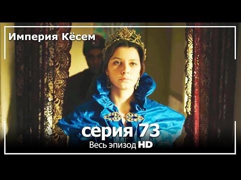 Великолепный век Империя Кёсем серия 73