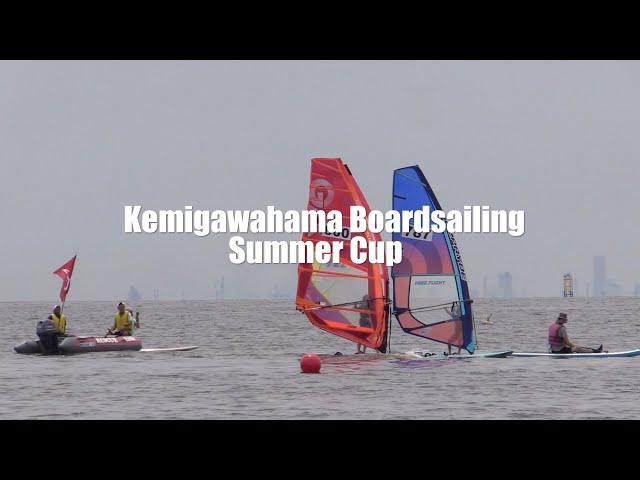 Kemigawahama Boardsailing Summer Cup