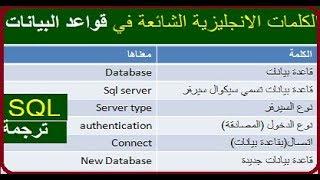 الكلمات الانجليزية الشائعة في قواعد البيانات وترجمتها للعربية + تدريب عملي Database