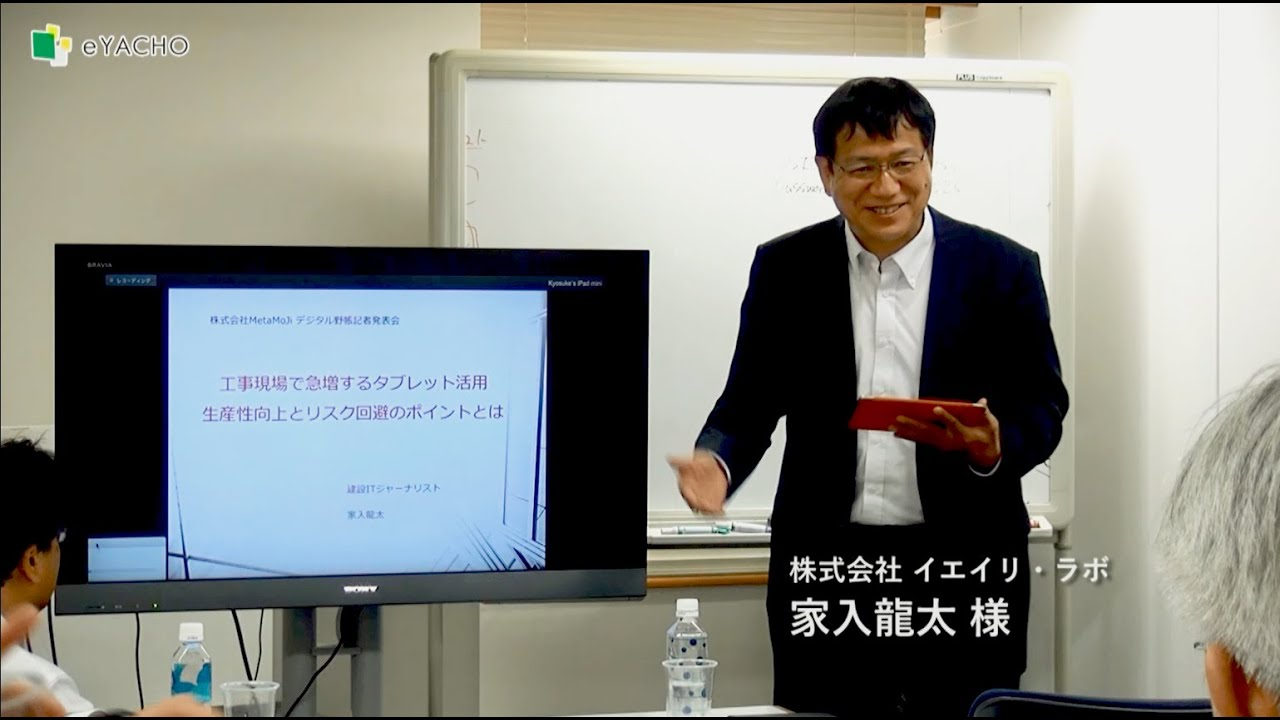 eYACHO for Business 記者説明會(イエイリ・ラボ 家入様) - YouTube